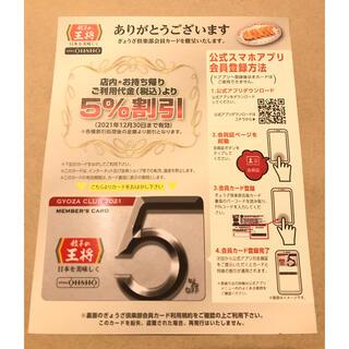 【新品未使用】餃子の王将 餃子倶楽部会員カード 5%割引【2021】