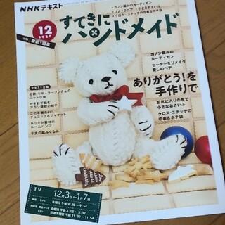 ミケ様 NHKすてきにハンドメイド2021 12月号テキスト付録付き(趣味/スポーツ)