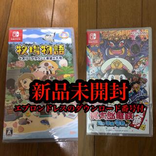 Nintendo Switch - 新品未開封 牧場物語 桃太郎電鉄 ニンテンドースイッチ セット