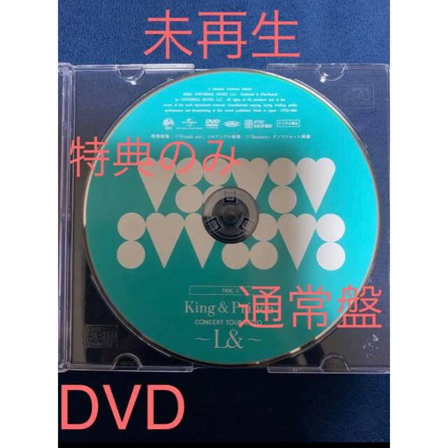Johnny's(ジャニーズ)のキンプリ king&prince DVD 通常盤DISK2のみ 2020 L&  エンタメ/ホビーのDVD/ブルーレイ(ミュージック)の商品写真