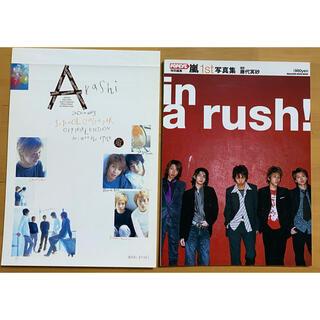 アラシ(嵐)の「In a rush! 嵐1st写真集 」他(アート/エンタメ)