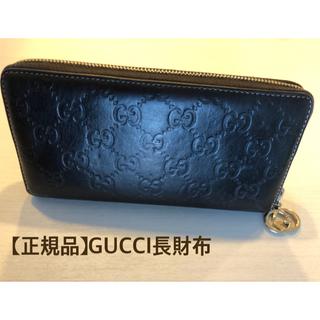 Gucci - 【正規品】GUCCI グッチ 長財布