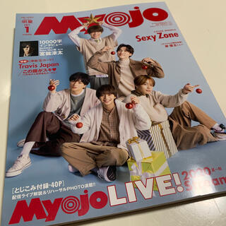ジャニーズ(Johnny's)のちっこいMyojo (ミョウジョウ) 2021年 01月号 雑誌(アート/エンタメ)