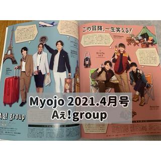 ジャニーズジュニア(ジャニーズJr.)のMyojo 2021.4月号 通常版 Aぇ!group 切り抜き(アート/エンタメ/ホビー)