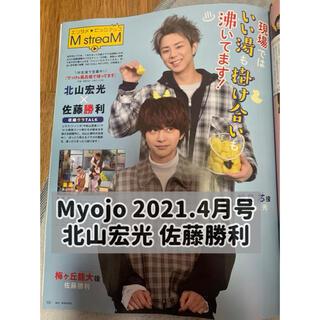 Myojo 2021.4月号 通常版 北山宏光 佐藤勝利 切り抜き(アート/エンタメ/ホビー)