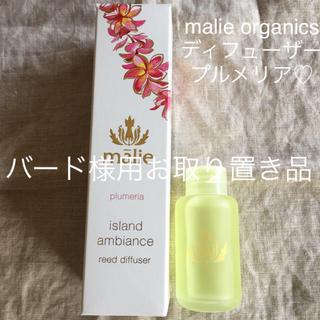 マリエオーガニクス(Malie Organics)の♡malie organics ♡マリエオーガニクス ディフューザー (アロマディフューザー)