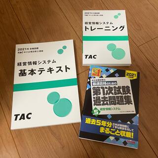 タックシュッパン(TAC出版)のTAC 中小企業診断士 情報システム(資格/検定)
