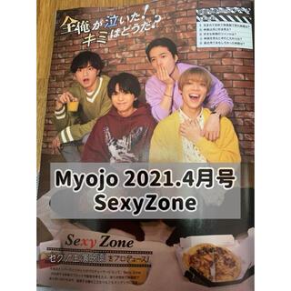 セクシー ゾーン(Sexy Zone)のMyojo 2021.4月号 通常版 SexyZone 切り抜き(アート/エンタメ/ホビー)