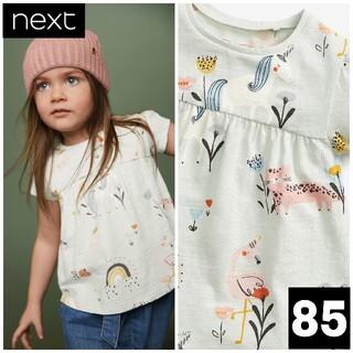 NEXT - 【85】NEXT♡オーガニックコットンTシャツ