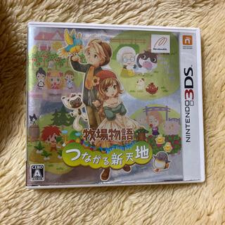ニンテンドー3DS - 牧場物語 つながる新天地 Nintendo 3DS
