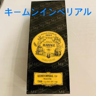 アフタヌーンティー(AfternoonTea)の【新品・正規品・送料無料】マリアージュフレール キームンインペリアル100g(茶)