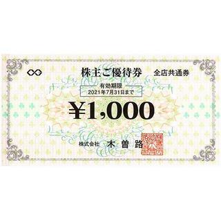 木曽路 株主優待/税込11000円分(1100円券10枚)/2021.7.31迄
