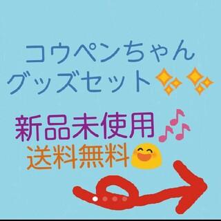コウペンちゃん(キャラクターグッズ)