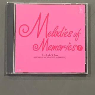 チャコット(CHACOTT)の美品 レッスンCD バレエ 懐メロ Melodies of Memories 1(ダンス/バレエ)