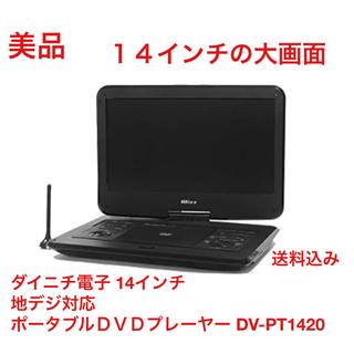 【美品】ポータブルDVDプレーヤー 地デジ Wizz DV-PT1420