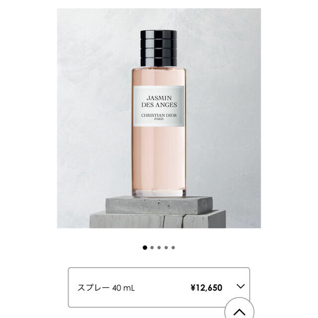 Christian Dior(クリスチャンディオール)のnana様専用ジャスミンのみ メゾン クリスチャン ディオール 香水 コスメ/美容の香水(香水(女性用))の商品写真