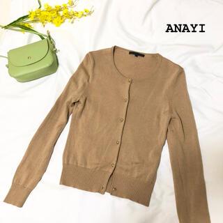 ANAYI - アナイ⭐︎カーディガン ブラウン シンプル 古着