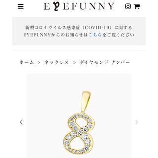 EYEFUNNY - EYEFUNNY アイファニー  ダイヤモンド ナンバー NO.8 18KYG