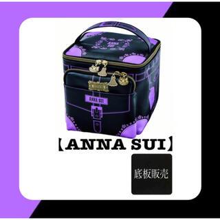 ANNA SUI - 【底板販売】ANNA SUI  アナスイ 宝島付録 バニティポーチ用 3