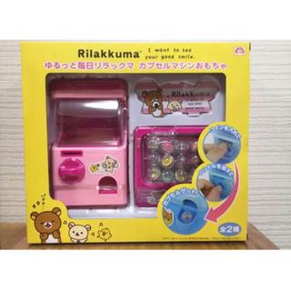 ゆるっと毎日リラックマ カプセルマシンおもちゃ ピンク 最安値 (キャラクターグッズ)