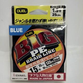 送料無料!DUEL/デュエル/BIG PE  BRAID LINE/1.5号(釣り糸/ライン)