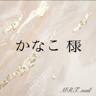 【かなこ 様】2点 No.5 No.17  ネイルチップ