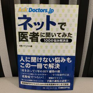 ニッケイビーピー(日経BP)の「ネットで医者に聞いてみた 100の悩み解決法」(健康/医学)