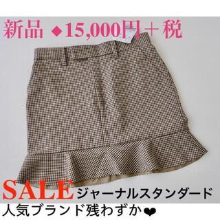 JOURNAL STANDARD - 新品 ◆15,000円+税 ジャーナルスタンダード スカート