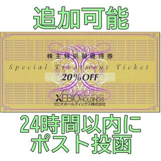 24時間以内にポスト投函☆ゼビオ 株主優待券 20%OFF XEBIO(ショッピング)