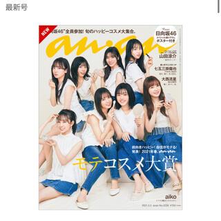 【新品未開封】anan 日向坂46