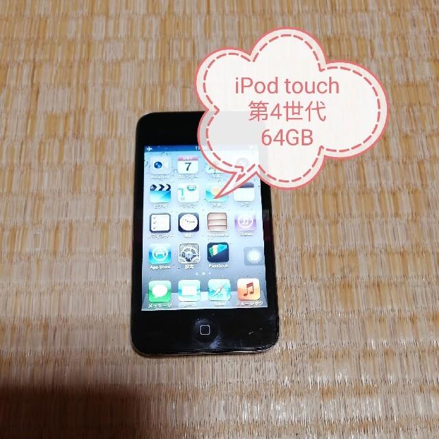 iPod touch(アイポッドタッチ)のiPod touch 第4世代 64GB スマホ/家電/カメラのオーディオ機器(ポータブルプレーヤー)の商品写真