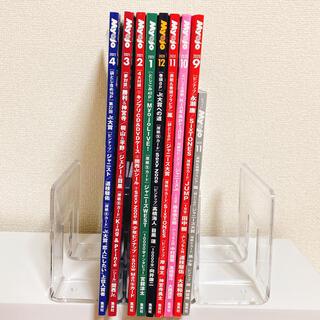 シュウエイシャ(集英社)のMyojo 9冊セット(アート/エンタメ/ホビー)