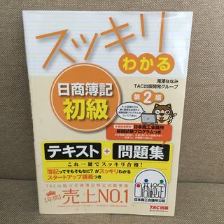 タックシュッパン(TAC出版)のスッキリわかる 日商簿記初級 第2版 (スッキリわかるシリーズ)(資格/検定)