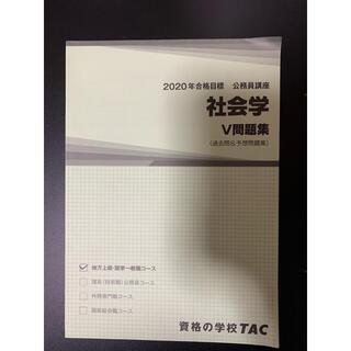 タックシュッパン(TAC出版)の2020年合格目標公務員講座 社会学V問題集  資格の学校TAC  (資格/検定)