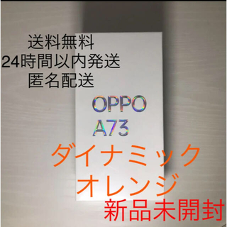 OPPO - 【新品未開封】OPPO A73ダイナミックオレンジ simフリー【購入証明書付】