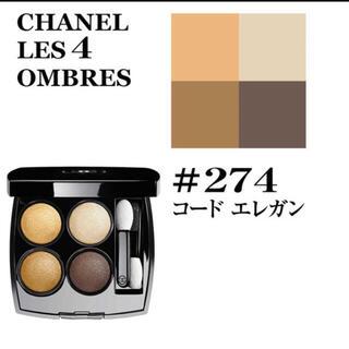 CHANEL - CHANEL アイシャドウ274