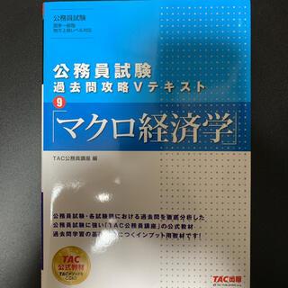 タックシュッパン(TAC出版)の公務員試験過去問攻略Vテキスト 9(資格/検定)