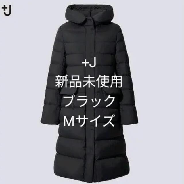 UNIQLO(ユニクロ)のユニクロ ジルサンダー コラボ ウルトラライトダウンフーデットコート ブラック レディースのジャケット/アウター(ダウンコート)の商品写真