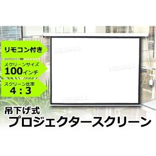 プロジェクタースクリーン 100インチ 電動吊り下げ式 リモコン付き(プロジェクター)