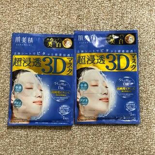 コーセー(KOSE)の肌美精 超浸透3Dマスク エイジングケア美白(パック/フェイスマスク)
