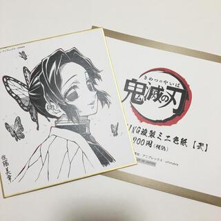 鬼滅の刃 コラボDINING 複製ミニ色紙【弐】 胡蝶しのぶ
