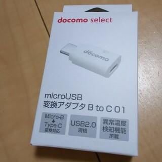NTTdocomo - microUSB 変換アダプタ B to C 01