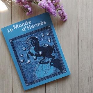 エルメス(Hermes)の【HERMES】秋冬カタログ 【インテリアにも】(その他)