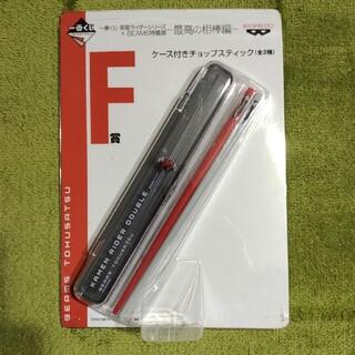 バンプレスト(BANPRESTO)の仮面ライダーW 一番くじ 箸(カトラリー/箸)