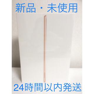 iPad - 【新品・未開封】iPad 第8世代 32GB ゴールド