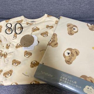 futafuta - バースデイ くま ロンパース80  布団 敷掛カバーセット
