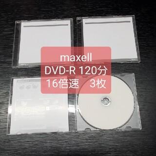 マクセル(maxell)の【maxell】DVD-R 120分(1~16倍速対応)3枚(PC周辺機器)