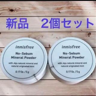 Innisfree - 2個新品☆ イニスフリー ノーセバム ミネラルパウダー innisfree