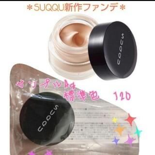 SUQQU - SUQQU ザ クリーム ファンデーション サンプル スック 試供品