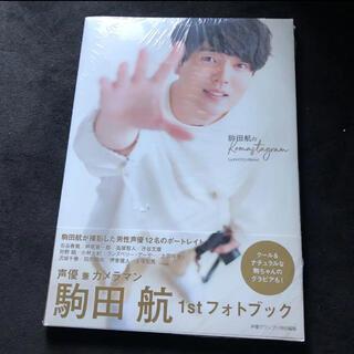 ワニブックス - 駒田航 1stフォトブック 写真集 声優 カメラマン